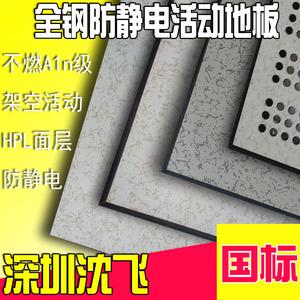 深圳防静电地板多少钱一平方 深圳哪里有防静电地板