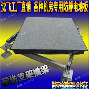 全钢防静电地板沈飞厂家直销全钢高架地板