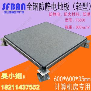 全钢防静电地板报价 全钢防静电地板价格全钢防静电地板机房地板