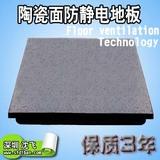 防静电地板陶瓷面 深飞高架陶瓷地板 陶瓷面活动地板厂家低价