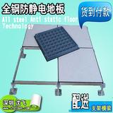 全钢防静电地板 高耐磨静电地板 全钢静电地板 全钢活动地板
