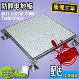 肇庆防静电地板 肇庆沈飞厂家现货提供 600*600*35生产各种静电板