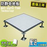 防静电地板 深圳沈飞厂家直销 全钢高架地板 合格证书齐全低价格
