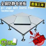全钢活动防静电地板 高架活动地板 沈飞静电地板 高架活动地板