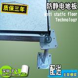 静电地板 全钢抗静电地板 机房高架地板 深圳沈飞厂家现货低价出