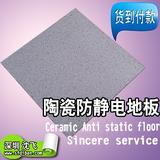 防静电地板陶瓷面 深圳沈飞陶瓷防静电地板 陶瓷面活动地板