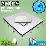 机房全钢地板 600*600 深圳沈飞厂家专业生产防静电地板现货提供