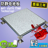 防静电地板 深圳沈飞厂家直销现货提供国标FS1000配送支架低价格