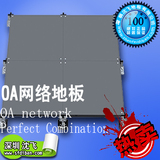 OA网络地板 智能网络地板 办公专用OA地板 厂家直销现货提供