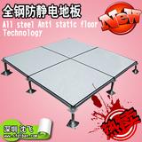 防静电地板 全钢高架活动地板 架空静电地板 厂家直销现货提供