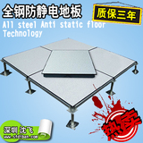 成都防静电地板 湖南沈飞厂家直销现货防静电地板 价格低产品优质
