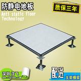 防静电地板 沈飞地板 600 600 全钢防静电地板 厂家现货实惠价格